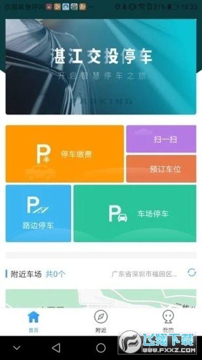 湛江交投停车官方版v1.0安卓版截图1