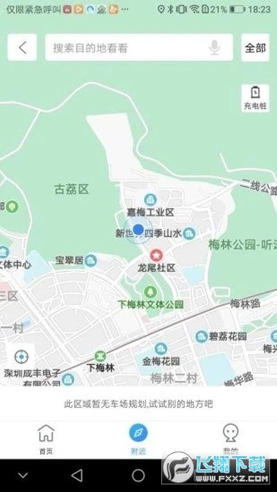 湛江交投停车官方版v1.0安卓版截图2