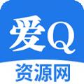 爱Q资源分享appv1.1安卓版