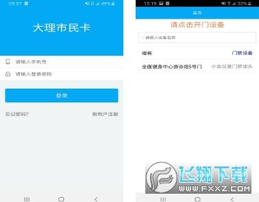 大理市民卡appv1.0.6 安卓版截图0