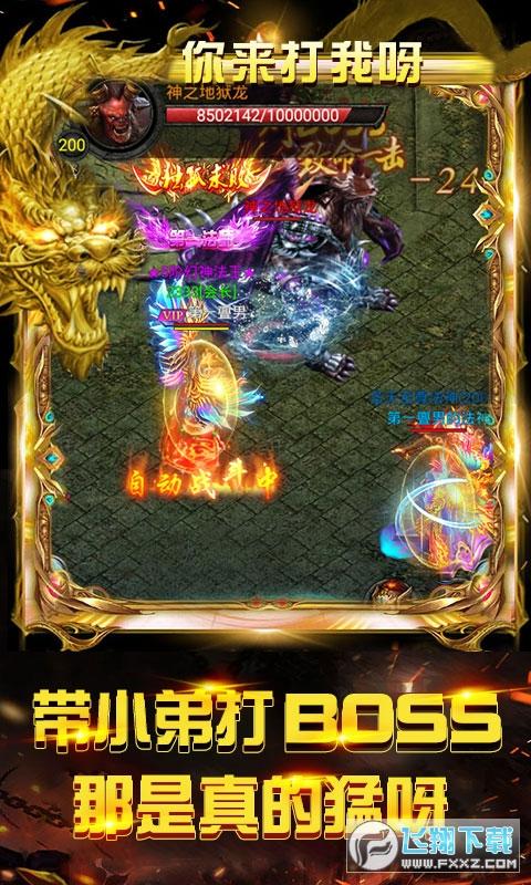 猛龙过江ios商城gm版1.0.0BT游戏截图2