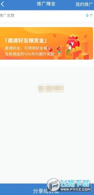 韵客补单平台app1.0安卓版截图0