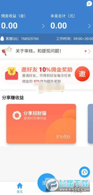 韵客补单平台app1.0安卓版截图2