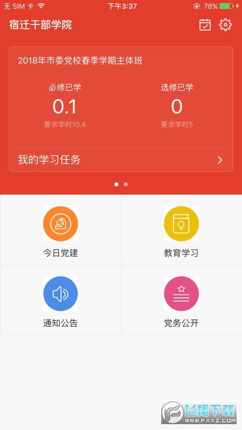 宿迁干部学院平台手机版v2.3.30安卓版截图0