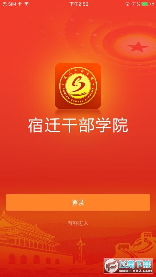 宿迁干部学院平台手机版v2.3.30安卓版截图3