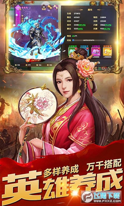 三国志无敌版官方手游20.48最新版截图1