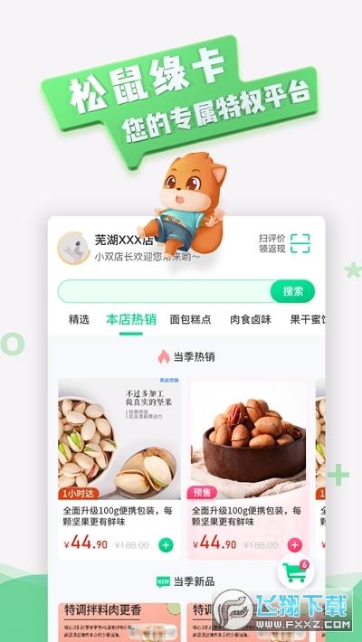 松鼠绿卡会员专属折扣app1.0.0安卓版截图0