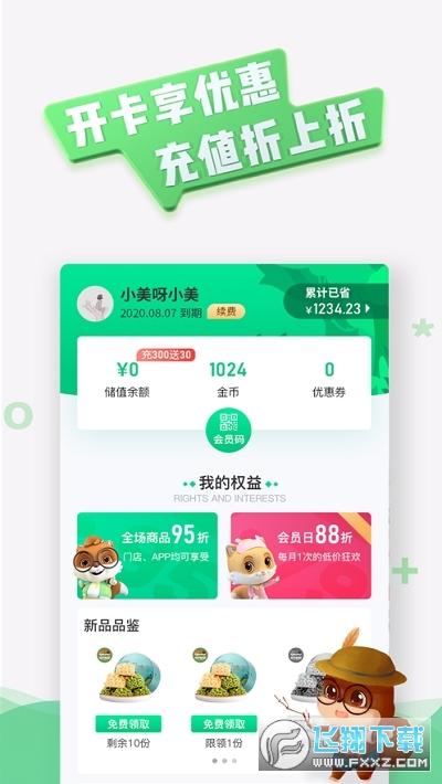 松鼠绿卡会员专属折扣app1.0.0安卓版截图1