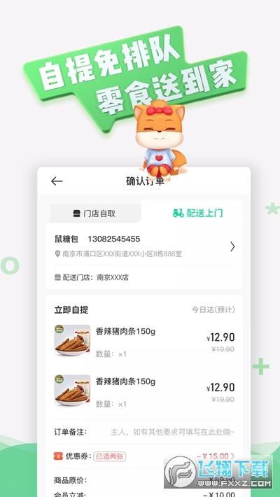 松鼠绿卡会员专属折扣app1.0.0安卓版截图2