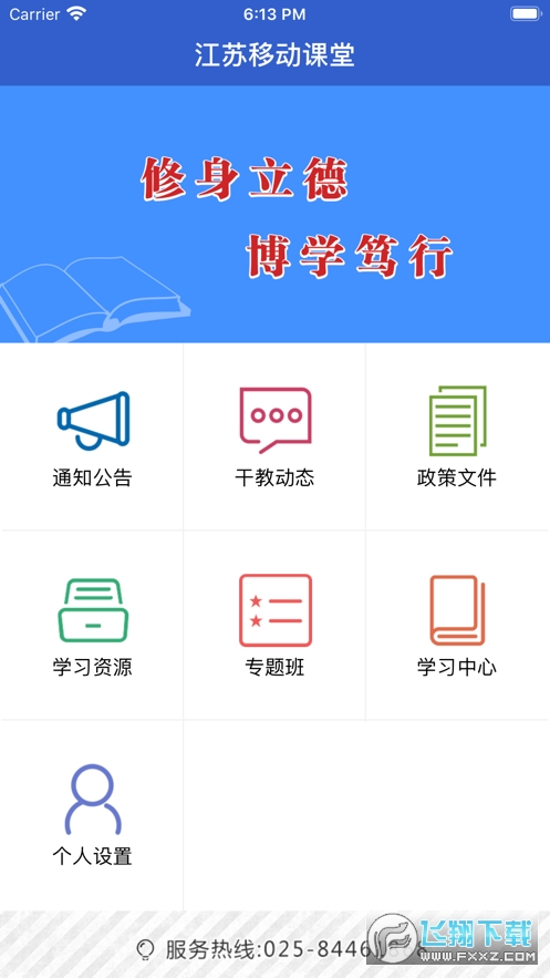 江苏移动课堂app官网版