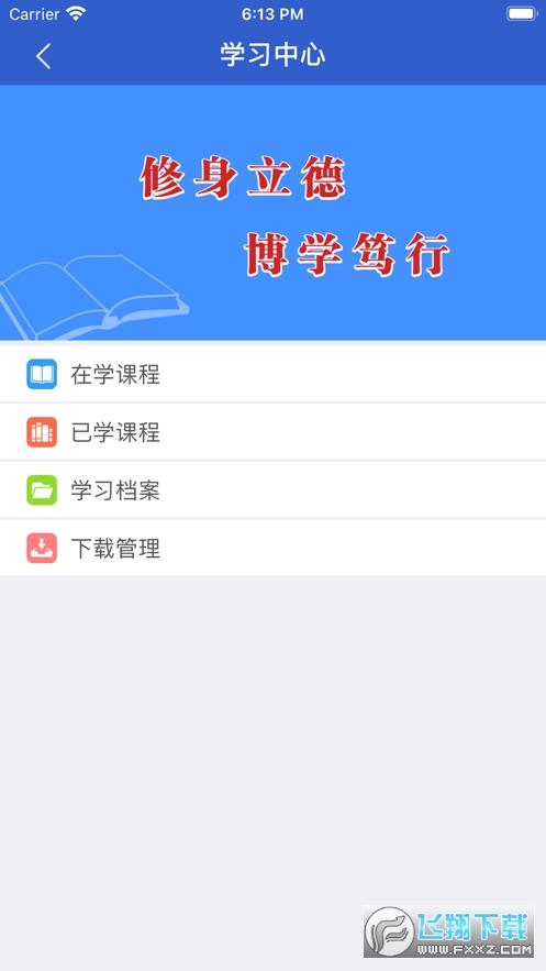 江苏移动课堂app安卓版v3.2最新版截图1