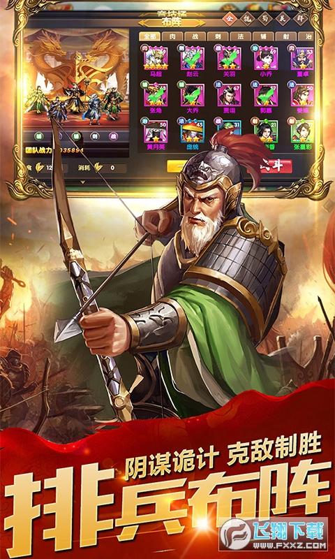 三国志无敌版官方手游20.48最新版截图2