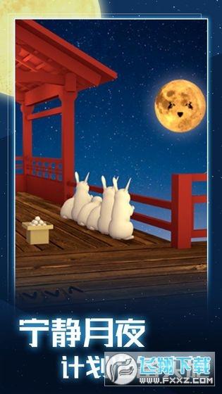 月夜逃跑计划手机版v1.0安卓版截图2