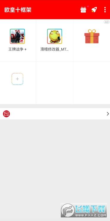 欧皇十框架应用多开appv1.0绿色版截图2