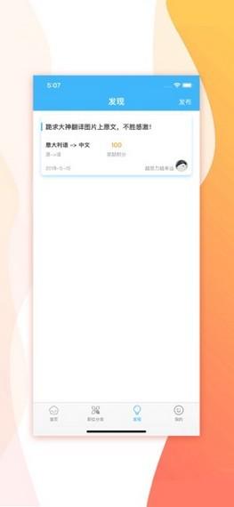 大鹏兼职赚钱app1.1最新版截图1