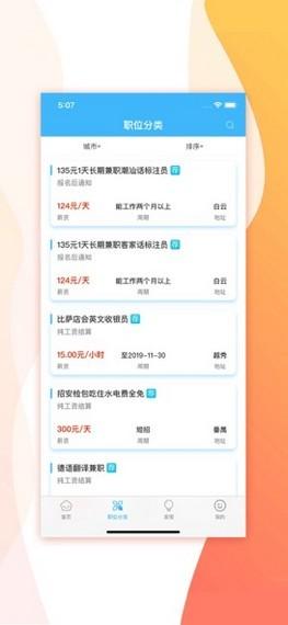 大鹏兼职赚钱app1.1最新版截图0