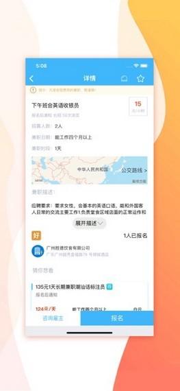 大鹏兼职赚钱app1.1最新版截图2