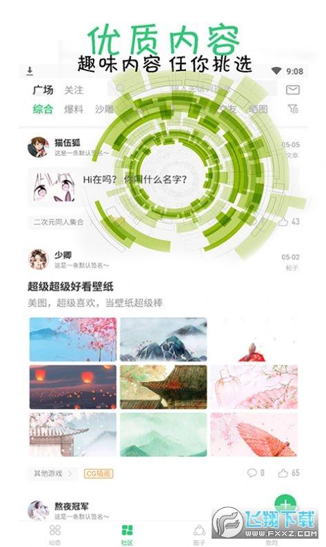 葫芦三楼游戏app最新版v2.3手机版截图2