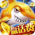 千炮捕鱼电玩城旧版本游戏v9.0.23.2.0安卓版