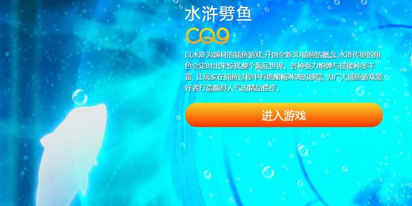 cq9捕鱼_cq9捕鱼游戏_cq9捕鱼安卓版