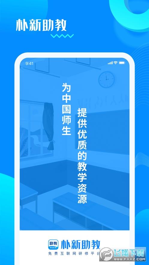 朴新助教app手机版
