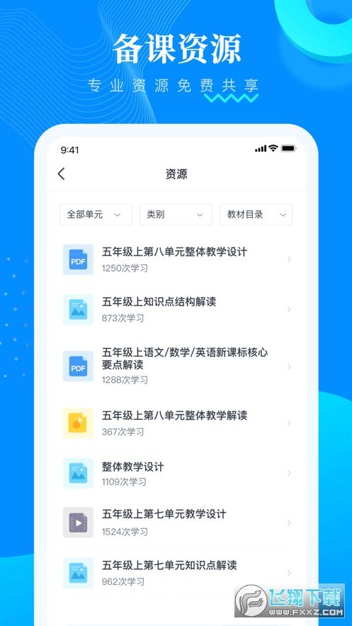 朴新助教app手机版v1.0.0安卓版截图1