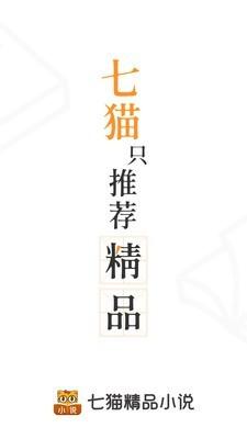 七猫小说旧版无广告版1.0领红包截图0
