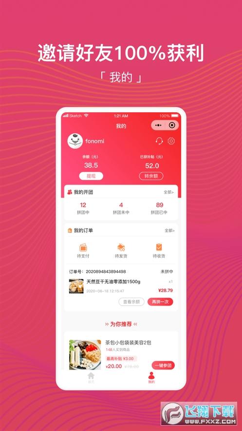 转团团拼团购物app1.0.0安卓版截图1