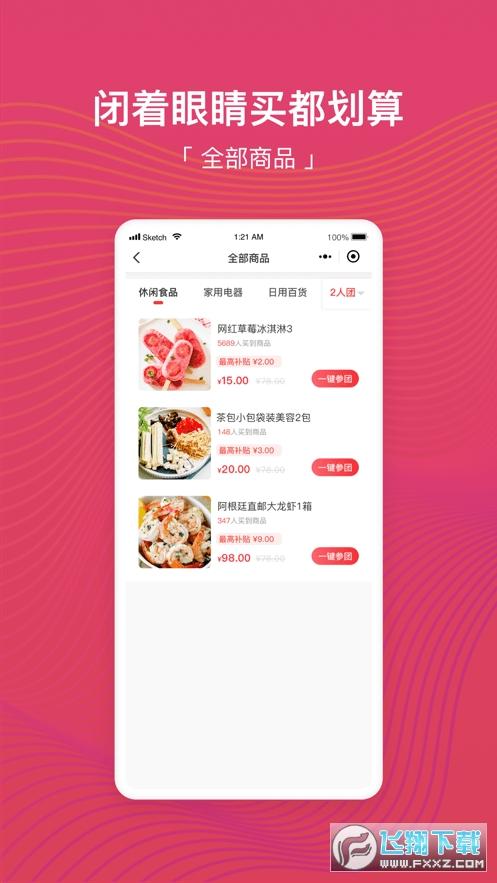 转团团拼团购物app1.0.0安卓版截图2