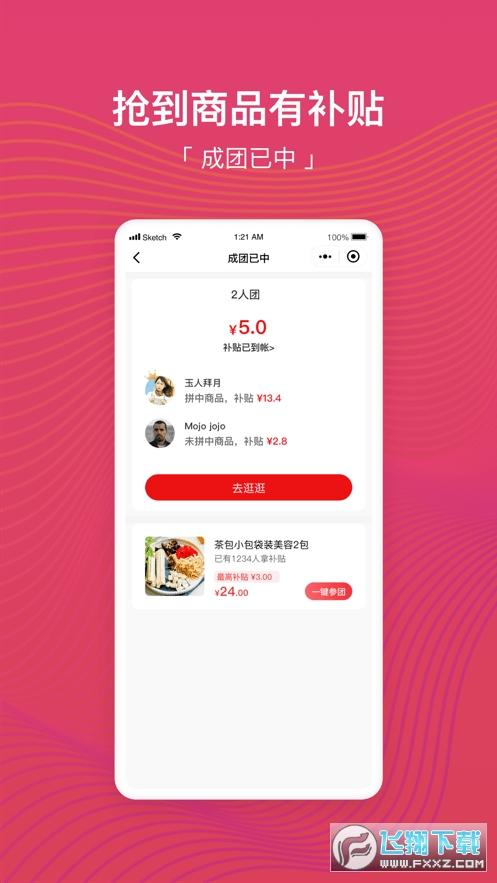 转团团拼团购物app1.0.0安卓版截图3