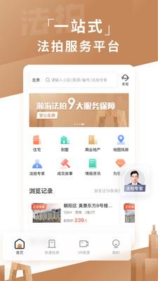 瀚海法拍网app官方版v1.1.0安卓版截图0