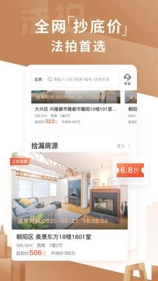 瀚海法拍网app官方版v1.1.0安卓版截图1