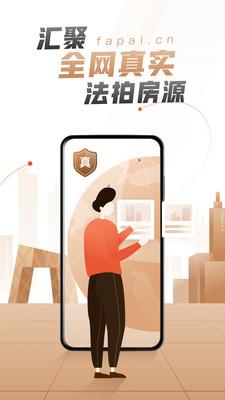 瀚海法拍网app官方版