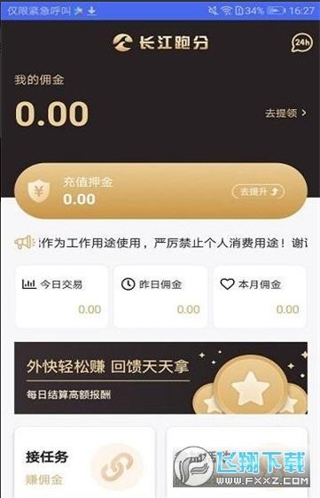 长江跑分兼职赚钱手机版v1.0手机版截图1