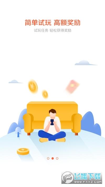 喵爱玩手机兼职赚钱平台1.0.0官网版截图1