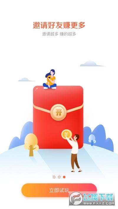 喵爱玩手机兼职赚钱平台1.0.0官网版截图2