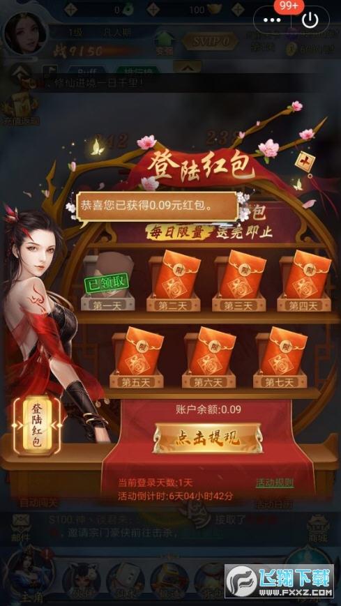 剑雨飞仙QQ红包版1.0领现金版截图0
