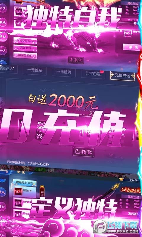 魔侠传开服送2000充1.20福利版截图2