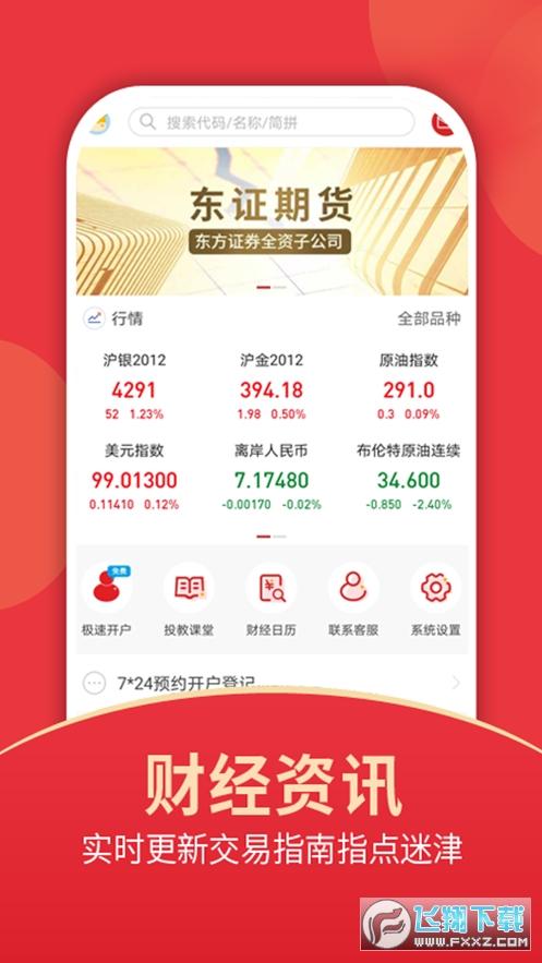 东证期货投资开户手机版