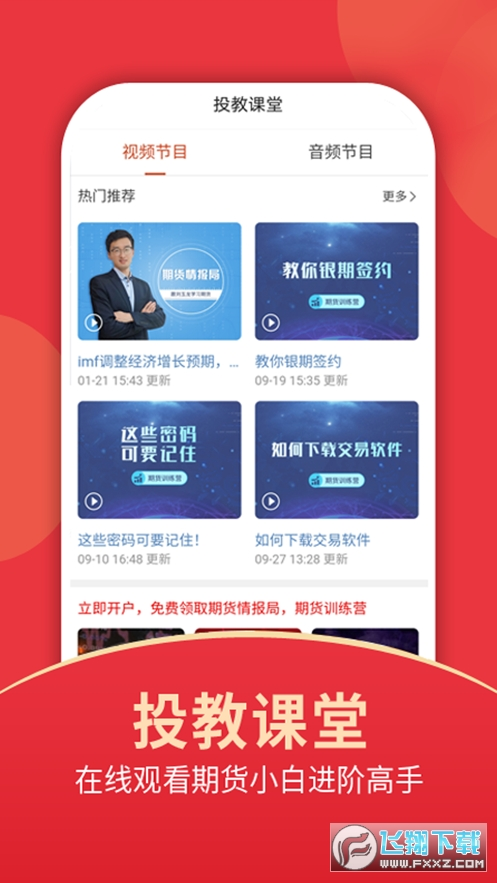 东证期货投资开户手机版v2.0.3官网版截图0
