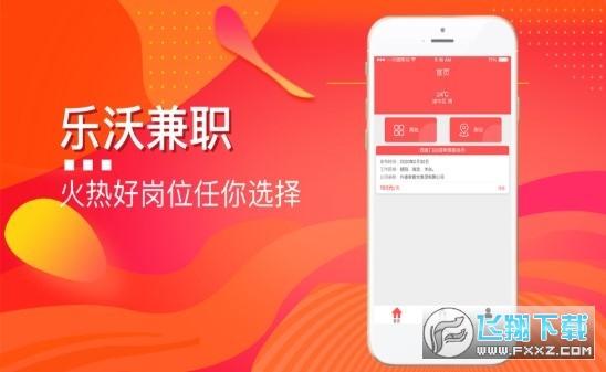 乐沃兼职红包版1.1赚钱版截图0