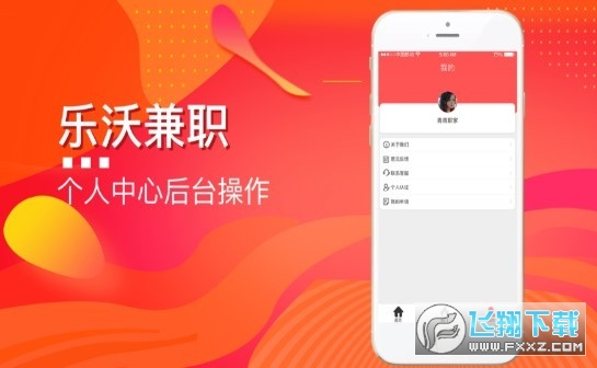 乐沃兼职红包版1.1赚钱版截图1