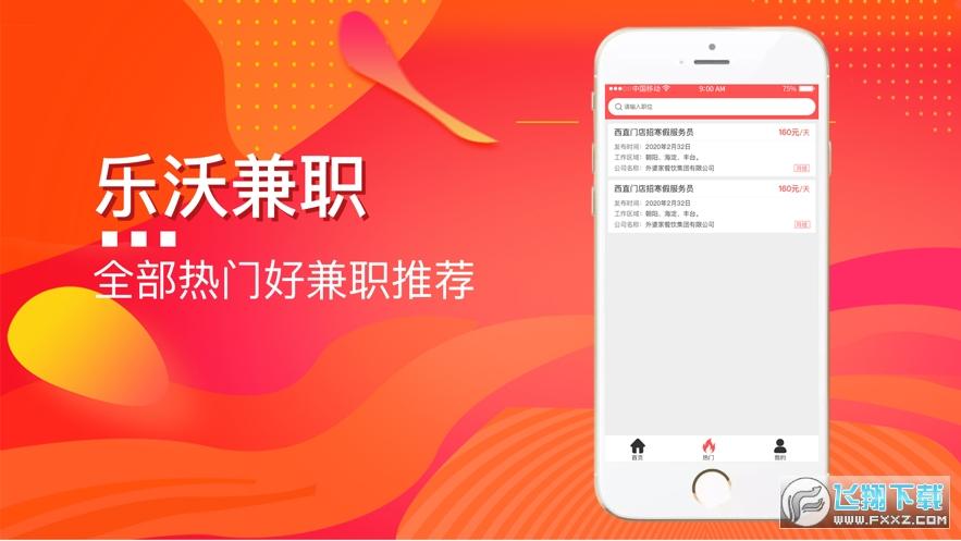 乐沃兼职红包版1.1赚钱版截图2