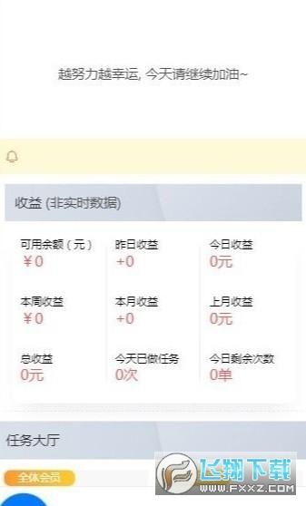 抖加百花经纪人点赞赚钱软件1.0提现版截图0
