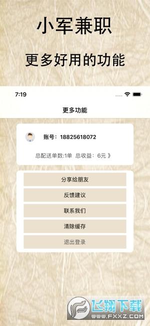小军兼职赚钱app1.1最新版截图0
