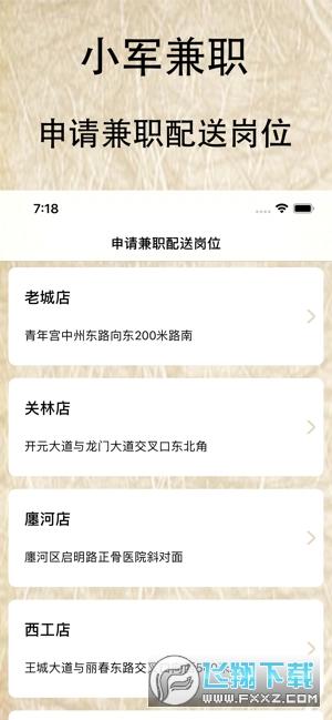 小军兼职赚钱app1.1最新版截图1