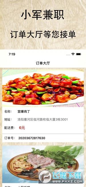 小军兼职赚钱app1.1最新版截图2