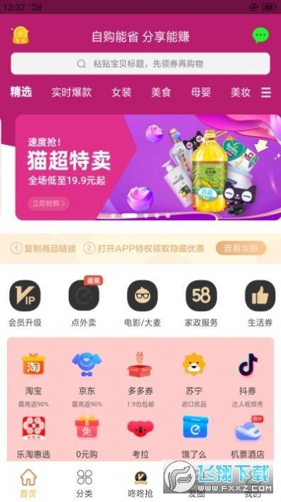 乐淘惠选省钱购物平台v1.0.1 安卓版截图0