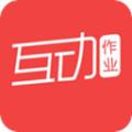 作业答案互动搜题appv12.8 安卓版