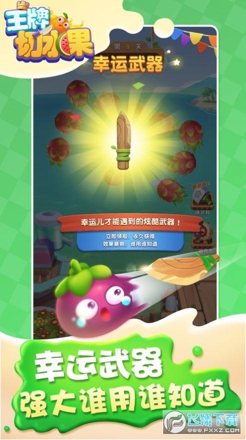 王牌切水果3D赚钱游戏v1.0 安卓版截图0